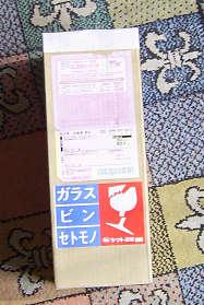 sakehako.jpg